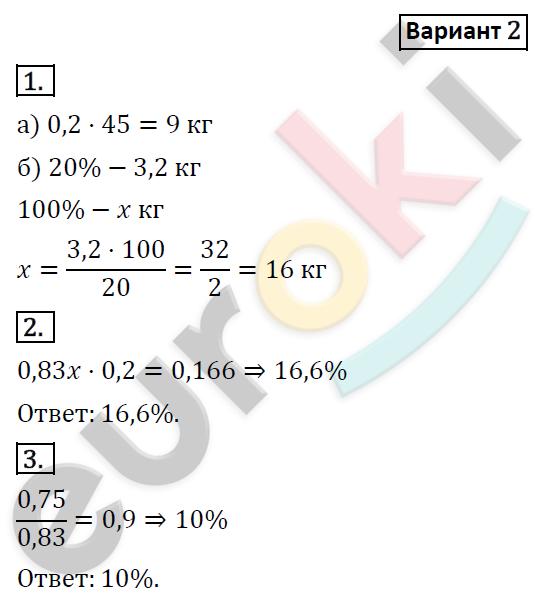 ГДЗ по математике 6 класс дидактические материалы Потапов, Шевкин Самостоятельные работы, СР-33. Практические задачи на проценты. Задание: Вариант 2