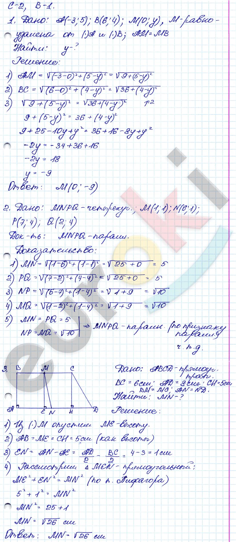 Простейшие задачи в координатах 9 класс решение 7 класс решение задач на проценты по