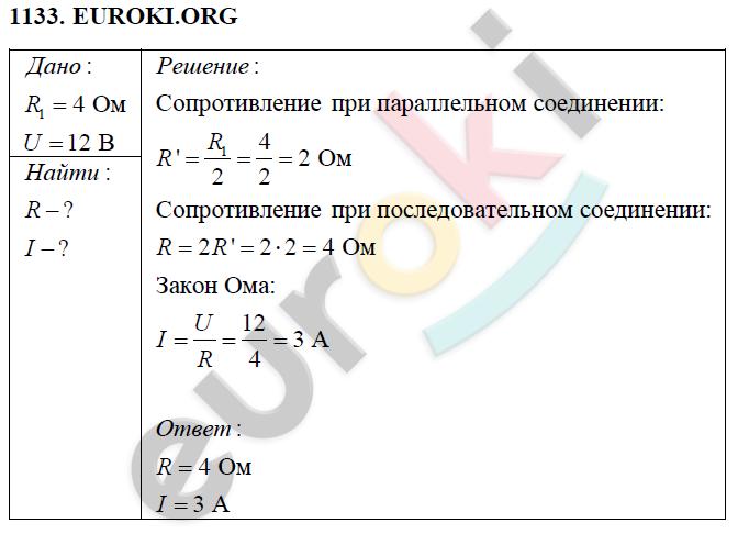 Решение задач физике 8 класс экзамен охранник 4 разряда 2016 год