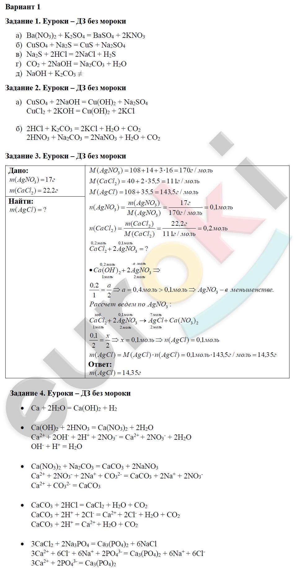 Решение задач химия 9 класс кузнецова решение задача математика 6 класс виленкин