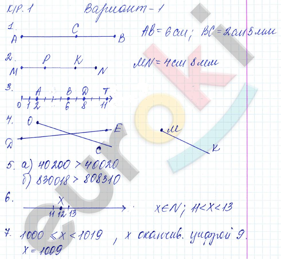 ГДЗ по математике 5 класс контрольные работы Дудницын, Кронгауз Экзамен ответы и решения онлайн КР-1. Натуральные числа и шкалы. Задание: Вариант 1