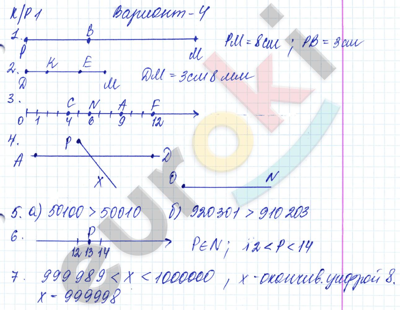 ГДЗ по математике 5 класс контрольные работы Дудницын, Кронгауз Экзамен ответы и решения онлайн КР-1. Натуральные числа и шкалы. Задание: Вариант 4