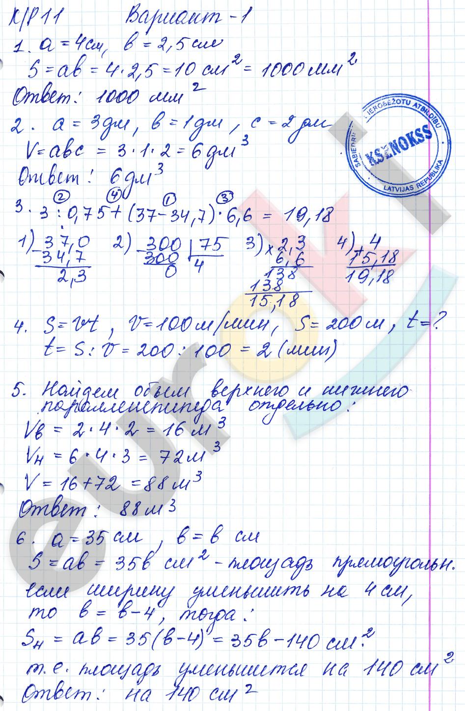 ГДЗ по математике 5 класс контрольные работы Дудницын, Кронгауз Экзамен ответы и решения онлайн КР-11. Площади и объемы. Задание: Вариант 1