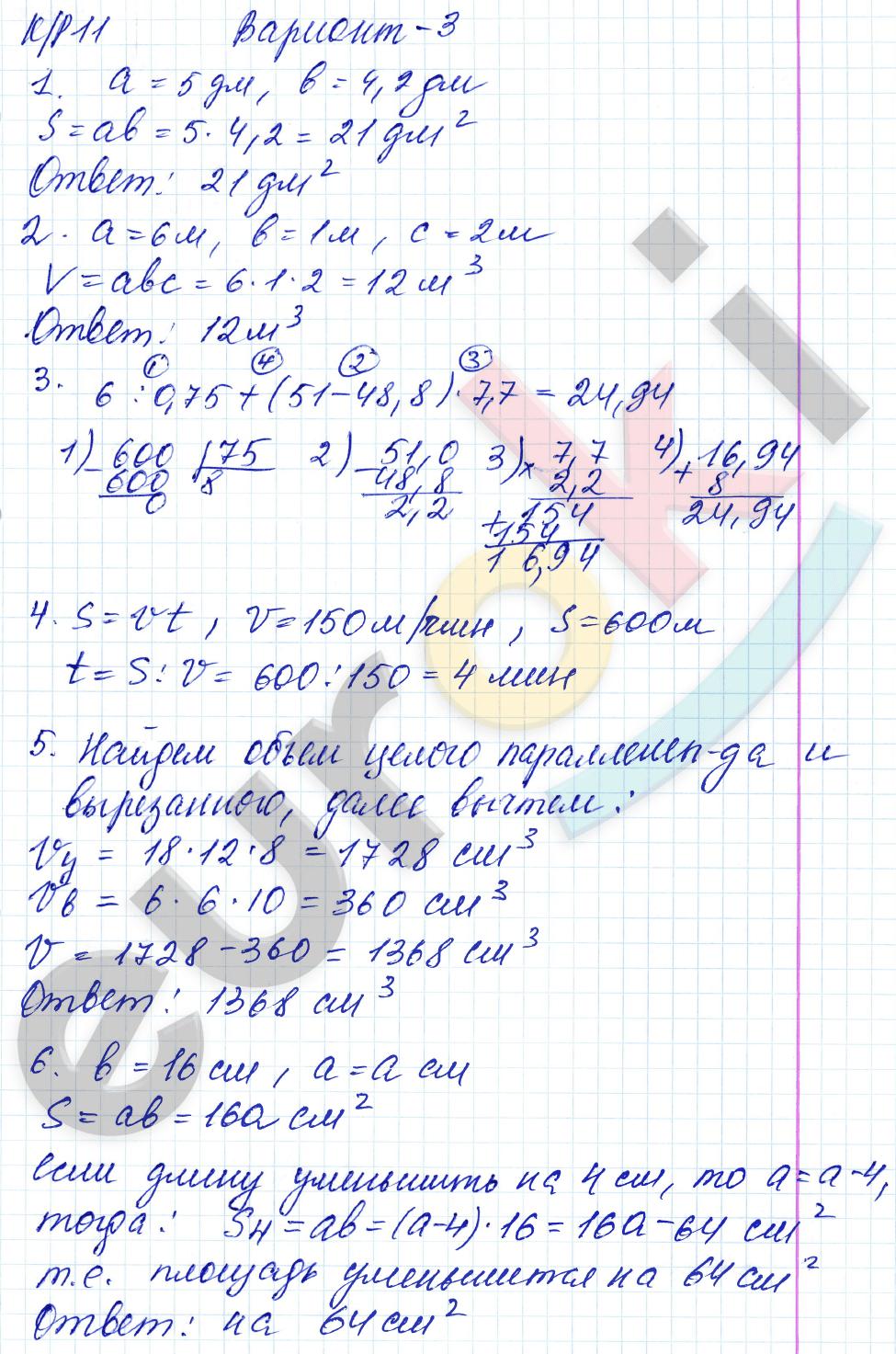ГДЗ по математике 5 класс контрольные работы Дудницын, Кронгауз Экзамен ответы и решения онлайн КР-11. Площади и объемы. Задание: Вариант 3
