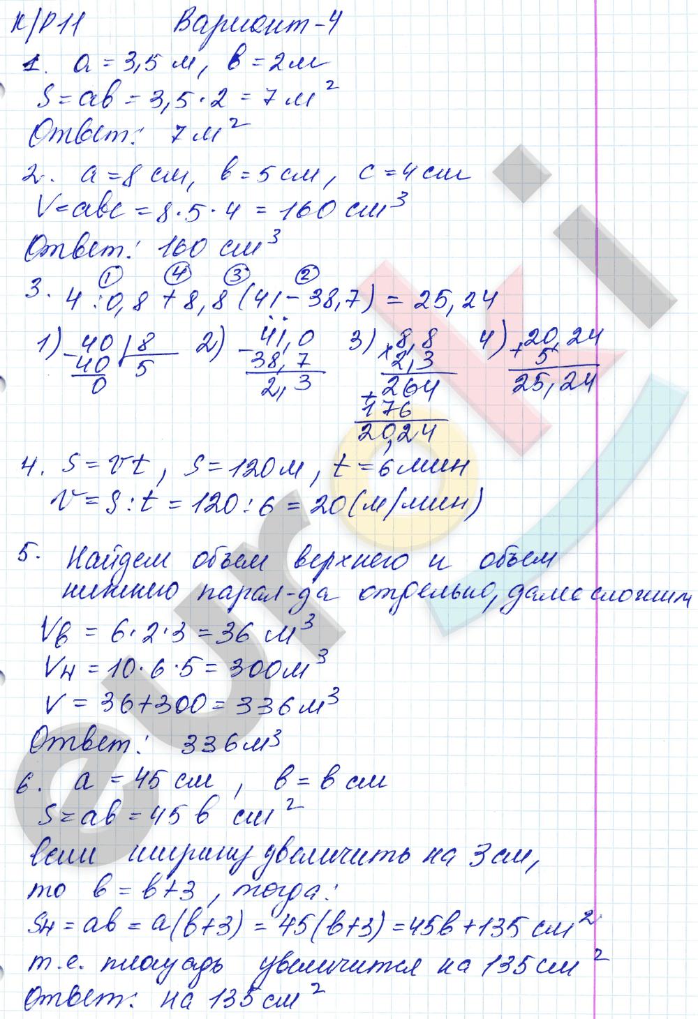 ГДЗ по математике 5 класс контрольные работы Дудницын, Кронгауз Экзамен ответы и решения онлайн КР-11. Площади и объемы. Задание: Вариант 4