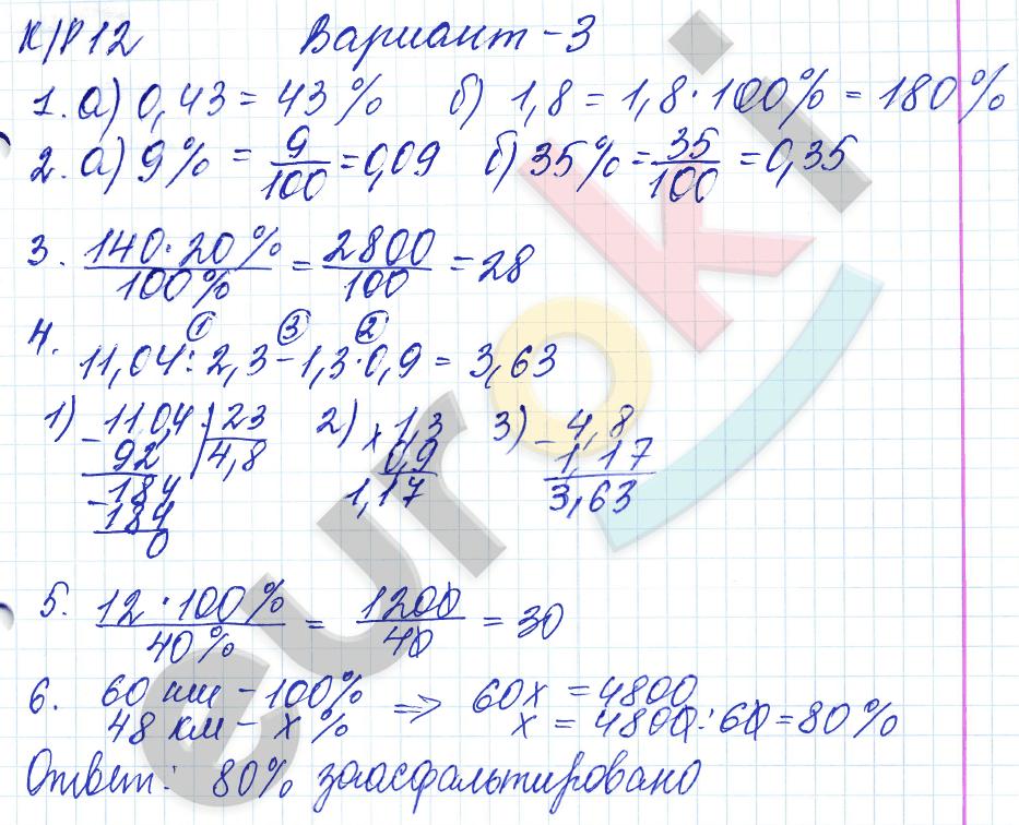ГДЗ по математике 5 класс контрольные работы Дудницын, Кронгауз Экзамен ответы и решения онлайн КР-12. Проценты. Задание: Вариант 3