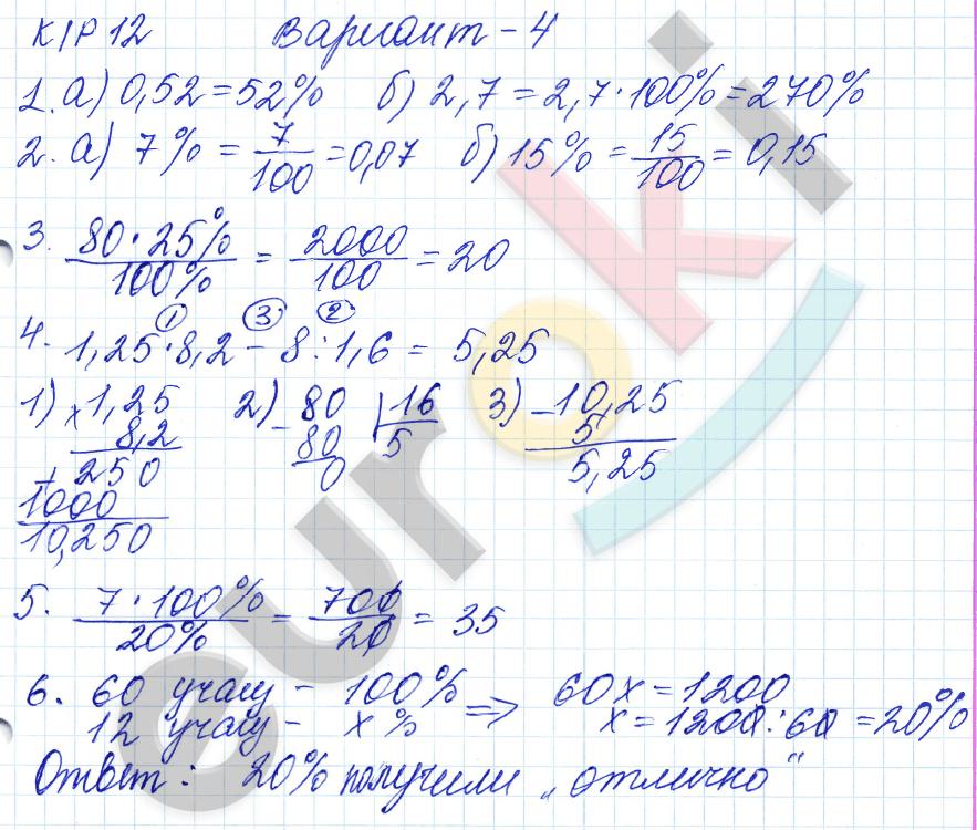 ГДЗ по математике 5 класс контрольные работы Дудницын, Кронгауз Экзамен ответы и решения онлайн КР-12. Проценты. Задание: Вариант 4