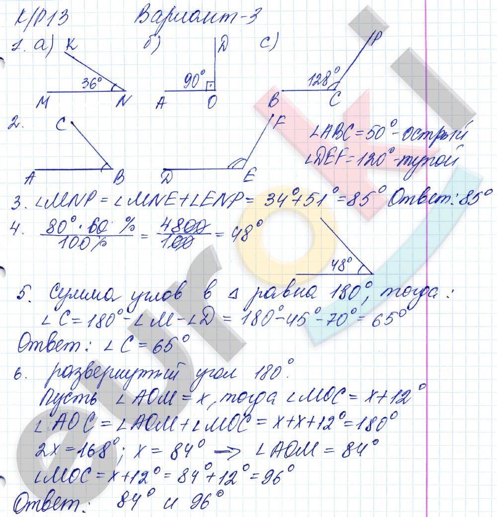 ГДЗ по математике 5 класс контрольные работы Дудницын, Кронгауз Экзамен ответы и решения онлайн КР-13. Углы. Измерения углов. Задание: Вариант 3