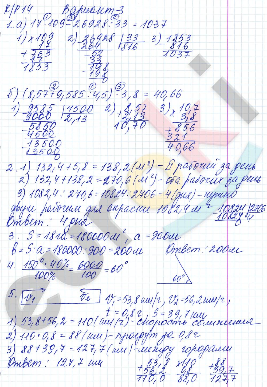 ГДЗ по математике 5 класс контрольные работы Дудницын, Кронгауз Экзамен ответы и решения онлайн КР-14. Итоговая контрольная работа. Задание: Вариант 3