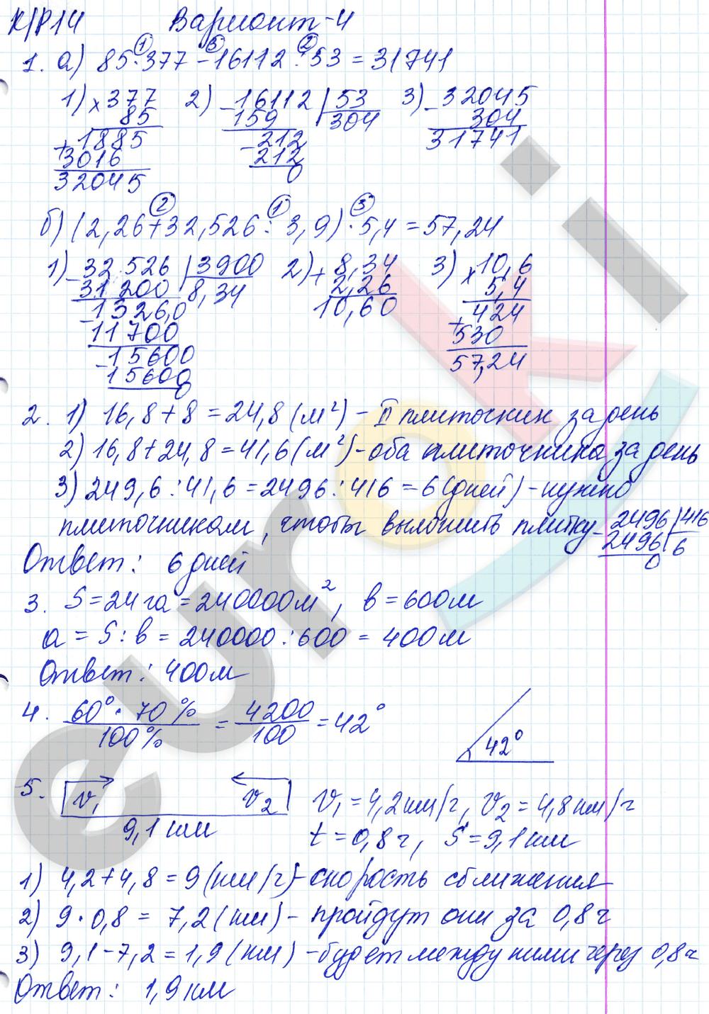 ГДЗ по математике 5 класс контрольные работы Дудницын, Кронгауз Экзамен ответы и решения онлайн КР-14. Итоговая контрольная работа. Задание: Вариант 4