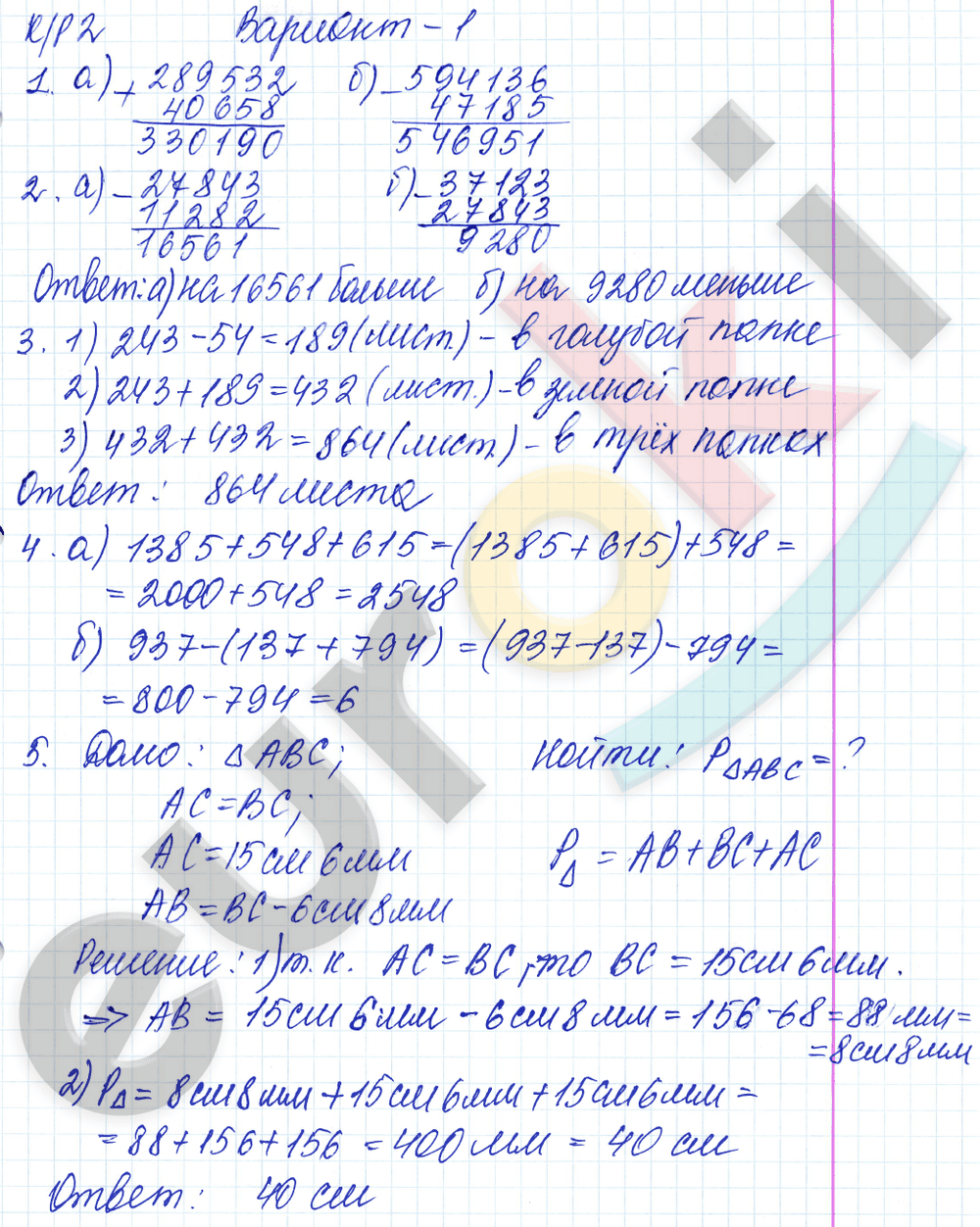 ГДЗ по математике 5 класс контрольные работы Дудницын, Кронгауз Экзамен ответы и решения онлайн КР-2. Сложение и вычитание натуральных чисел. Задание: Вариант 1