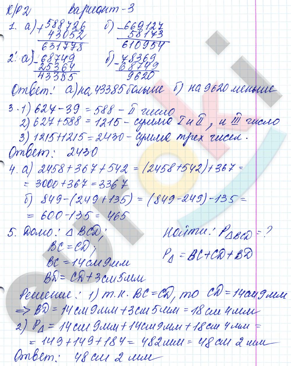 ГДЗ по математике 5 класс контрольные работы Дудницын, Кронгауз Экзамен ответы и решения онлайн КР-2. Сложение и вычитание натуральных чисел. Задание: Вариант 3