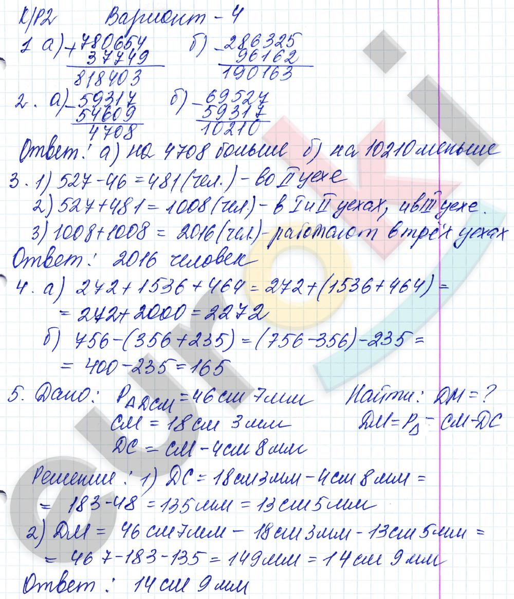 ГДЗ по математике 5 класс контрольные работы Дудницын, Кронгауз Экзамен ответы и решения онлайн КР-2. Сложение и вычитание натуральных чисел. Задание: Вариант 4