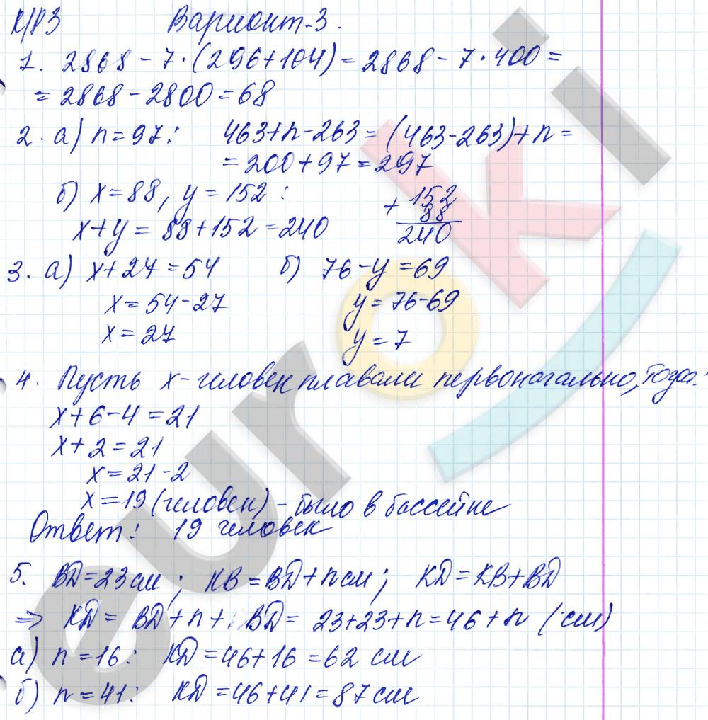 ГДЗ по математике 5 класс контрольные работы Дудницын, Кронгауз Экзамен ответы и решения онлайн КР-3. Числовые и буквенные выражения. Уравнения. Задание: Вариант 3