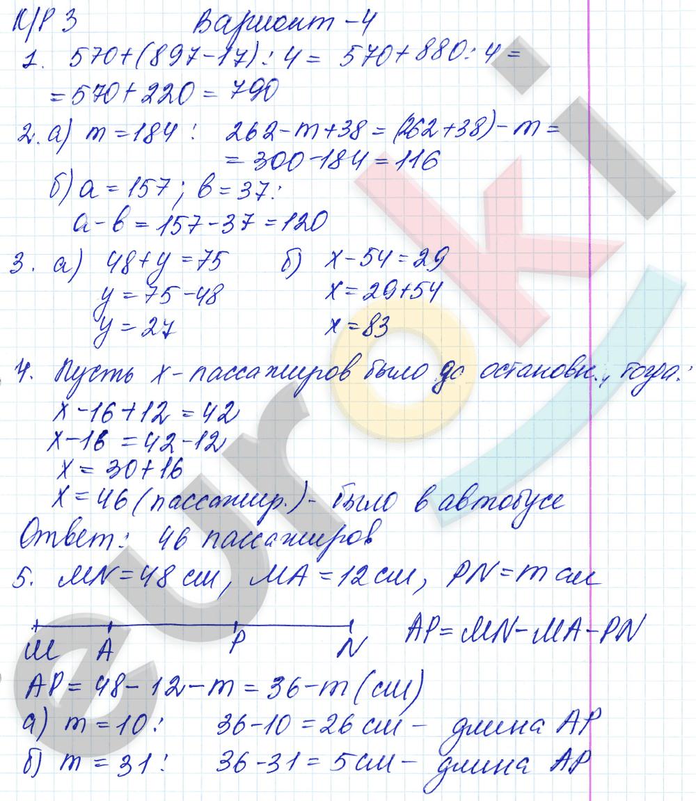 ГДЗ по математике 5 класс контрольные работы Дудницын, Кронгауз Экзамен ответы и решения онлайн КР-3. Числовые и буквенные выражения. Уравнения. Задание: Вариант 4