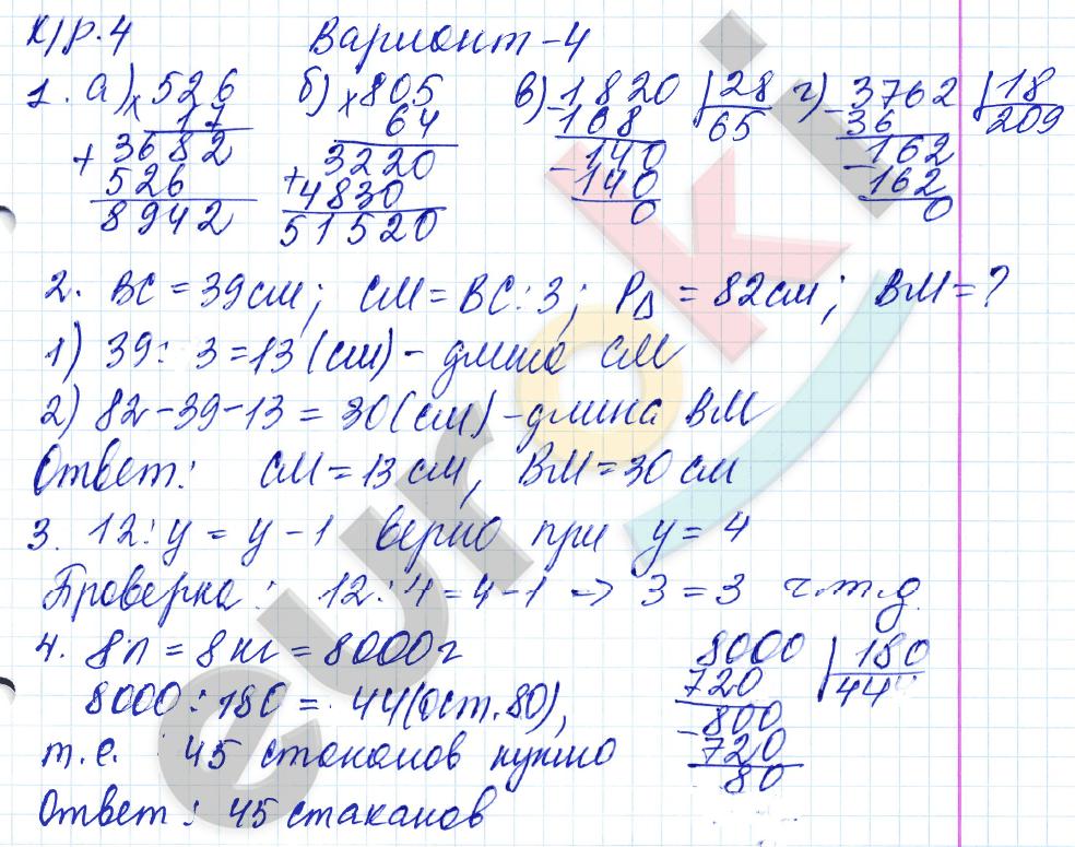 ГДЗ по математике 5 класс контрольные работы Дудницын, Кронгауз Экзамен ответы и решения онлайн КР-4. Умножение и деление натуральных чисел. Задание: Вариант 4