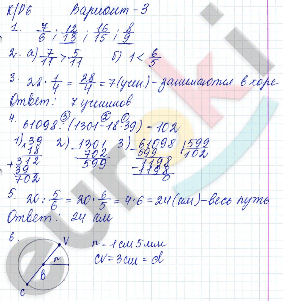 ГДЗ по математике 5 класс контрольные работы Дудницын, Кронгауз Экзамен ответы и решения онлайн КР-6. Понятие обыкновенной дроби. Задание: Вариант 3