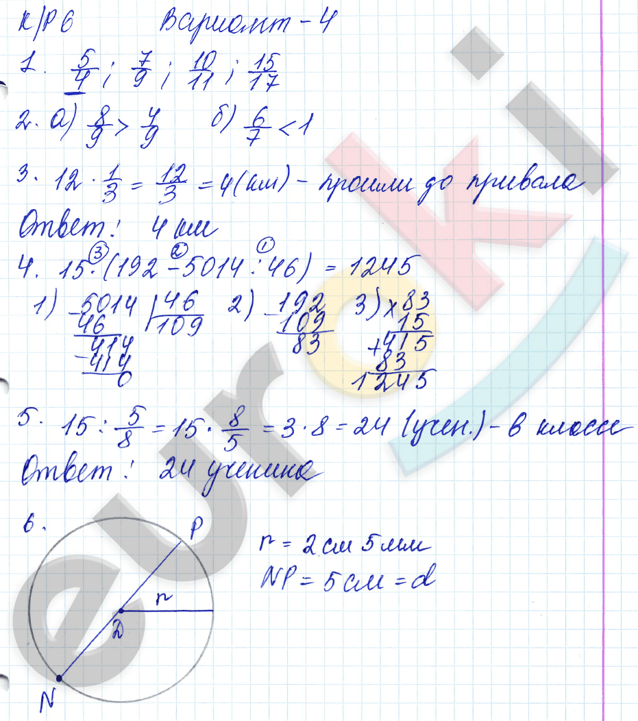 ГДЗ по математике 5 класс контрольные работы Дудницын, Кронгауз Экзамен ответы и решения онлайн КР-6. Понятие обыкновенной дроби. Задание: Вариант 4