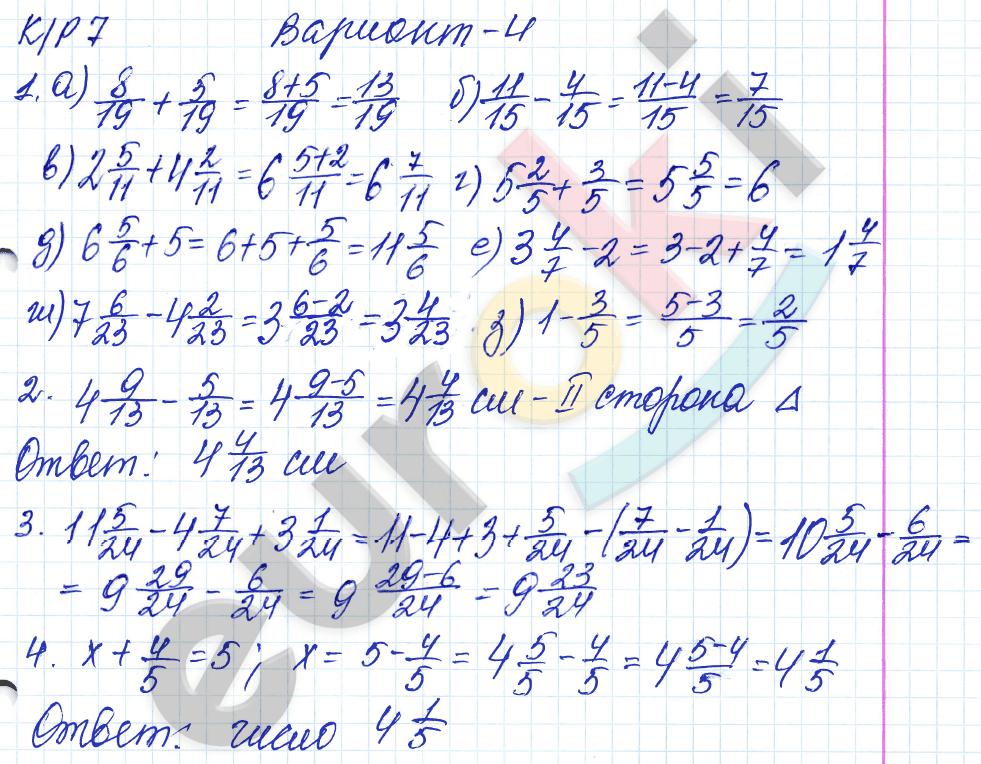 ГДЗ по математике 5 класс контрольные работы Дудницын, Кронгауз Экзамен ответы и решения онлайн КР-7. Сложение и вычитание обыкновенных дробей с одинаковыми знаменателями. Сложение и вычитание смешанных чисел. Задание: Вариант 4