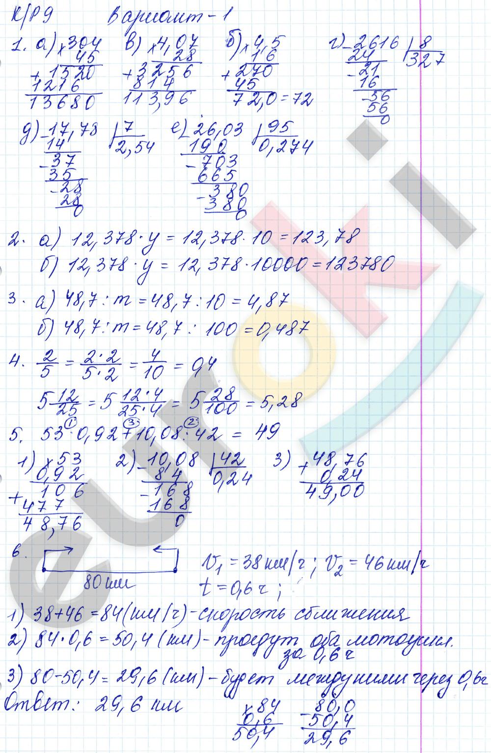 ГДЗ по математике 5 класс контрольные работы Дудницын, Кронгауз Экзамен ответы и решения онлайн КР-9. Умножение и деление десятичных дробей на натуральное число. Задание: Вариант 1
