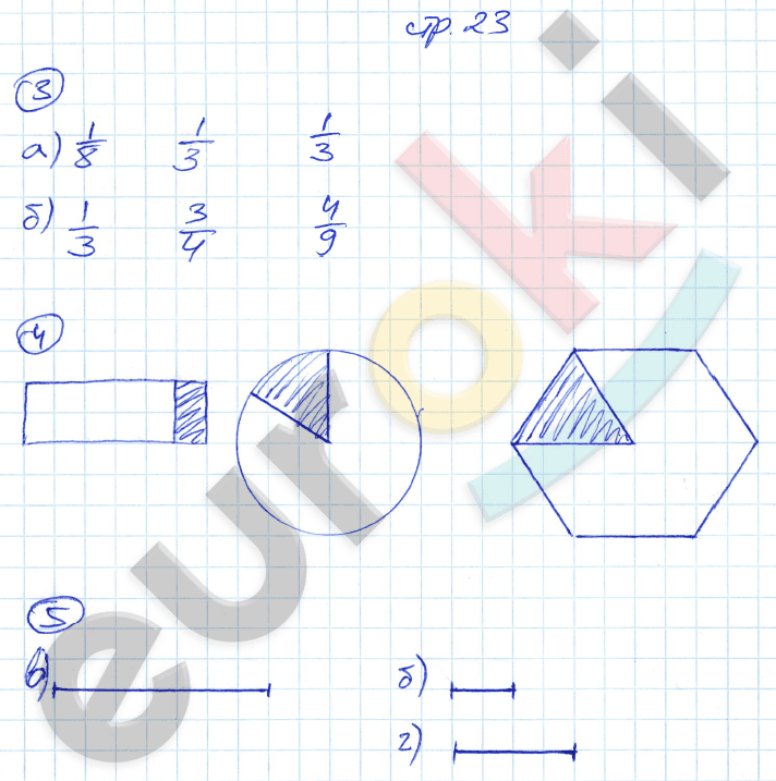 ГДЗ по математике 5 класс рабочая тетрадь Ерина. К учебнику Никольского Часть 1, 2. Задание: стр. 23