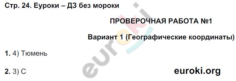 ГДЗ по географии 5 класс тетрадь экзаменатор Барабанов. Задание: стр. 24