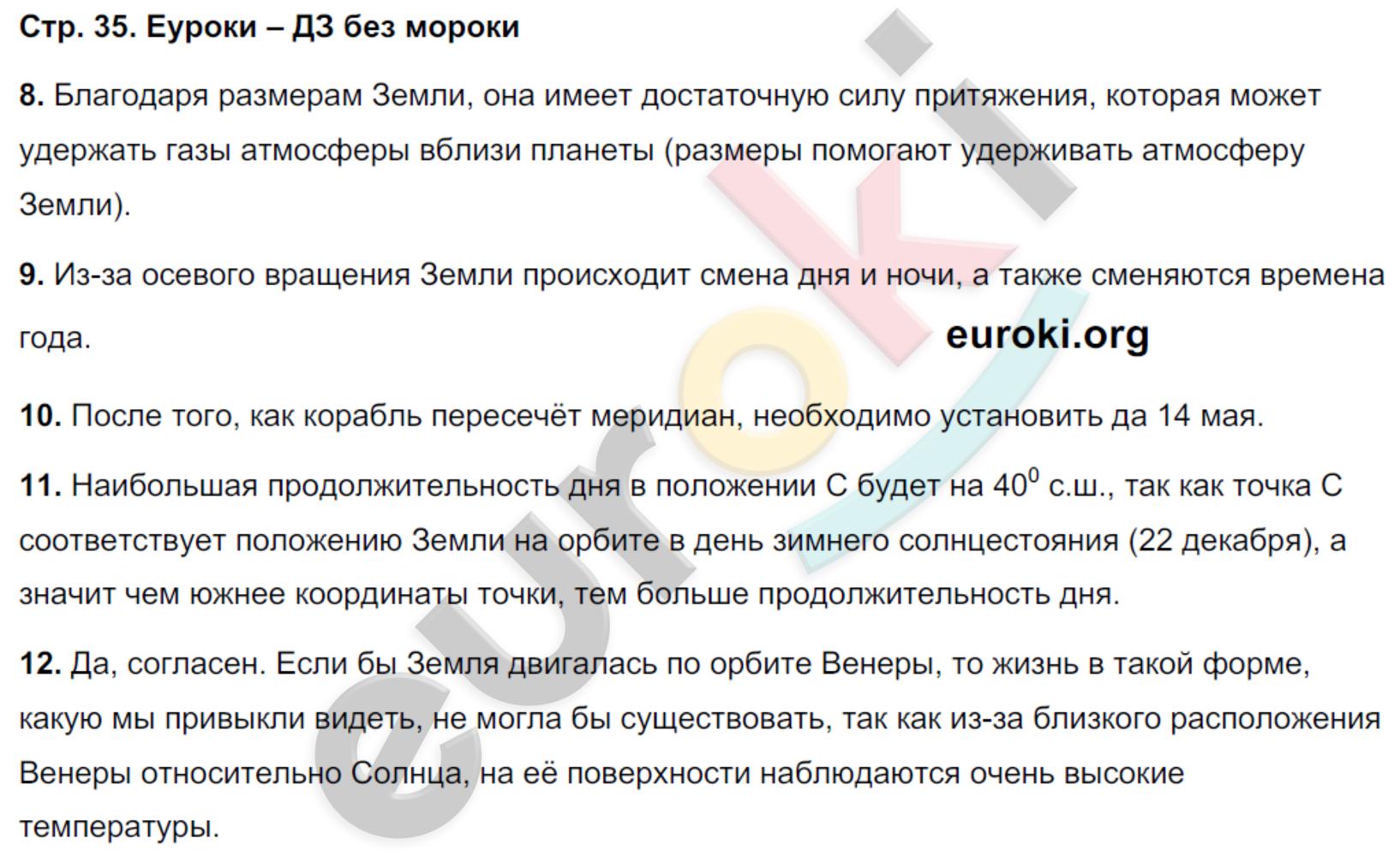 ГДЗ по географии 5 класс тетрадь экзаменатор Барабанов. Задание: стр. 35