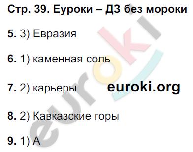 ГДЗ по географии 5 класс тетрадь экзаменатор Барабанов. Задание: стр. 39