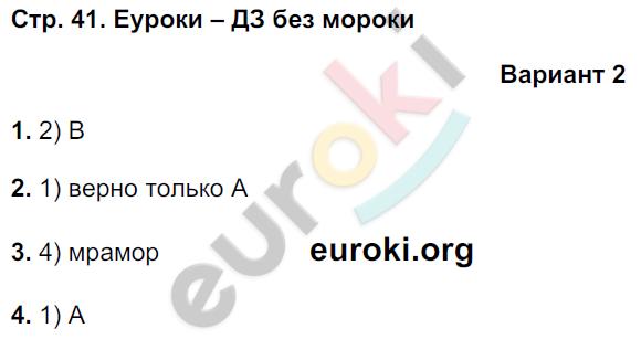 ГДЗ по географии 5 класс тетрадь экзаменатор Барабанов. Задание: стр. 41