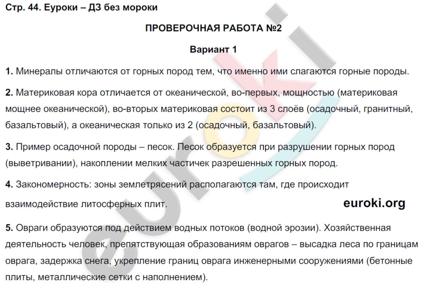 ГДЗ по географии 5 класс тетрадь экзаменатор Барабанов. Задание: стр. 44