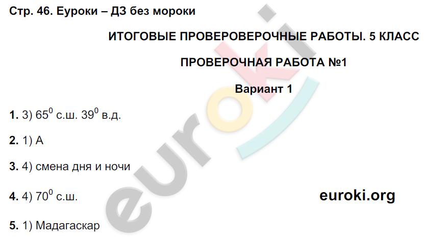ГДЗ по географии 5 класс тетрадь экзаменатор Барабанов. Задание: стр. 46