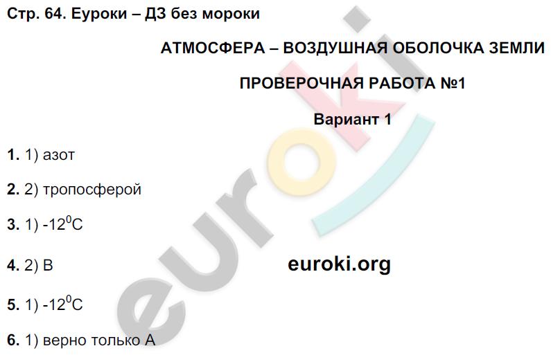 ГДЗ по географии 5 класс тетрадь экзаменатор Барабанов. Задание: стр. 64