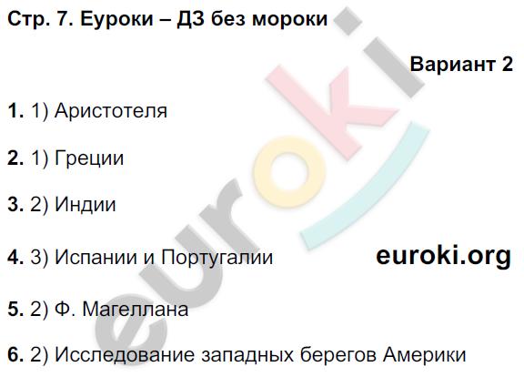 ГДЗ по географии 5 класс тетрадь экзаменатор Барабанов. Задание: стр. 7