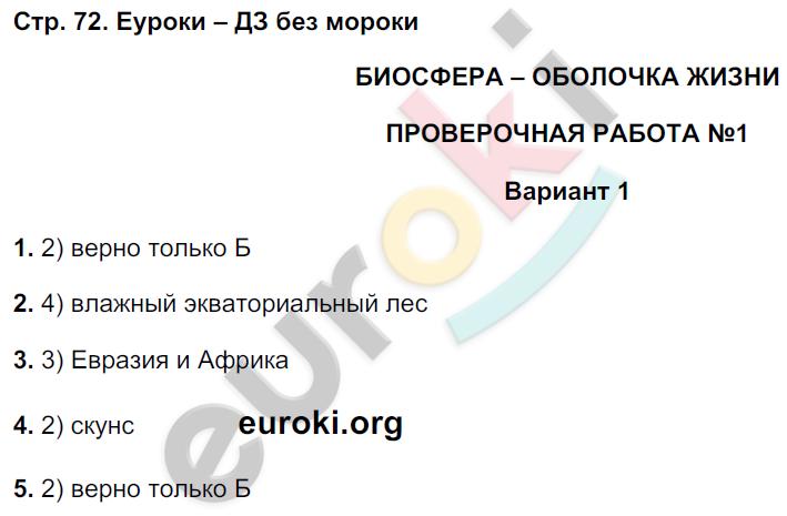 ГДЗ по географии 5 класс тетрадь экзаменатор Барабанов. Задание: стр. 72