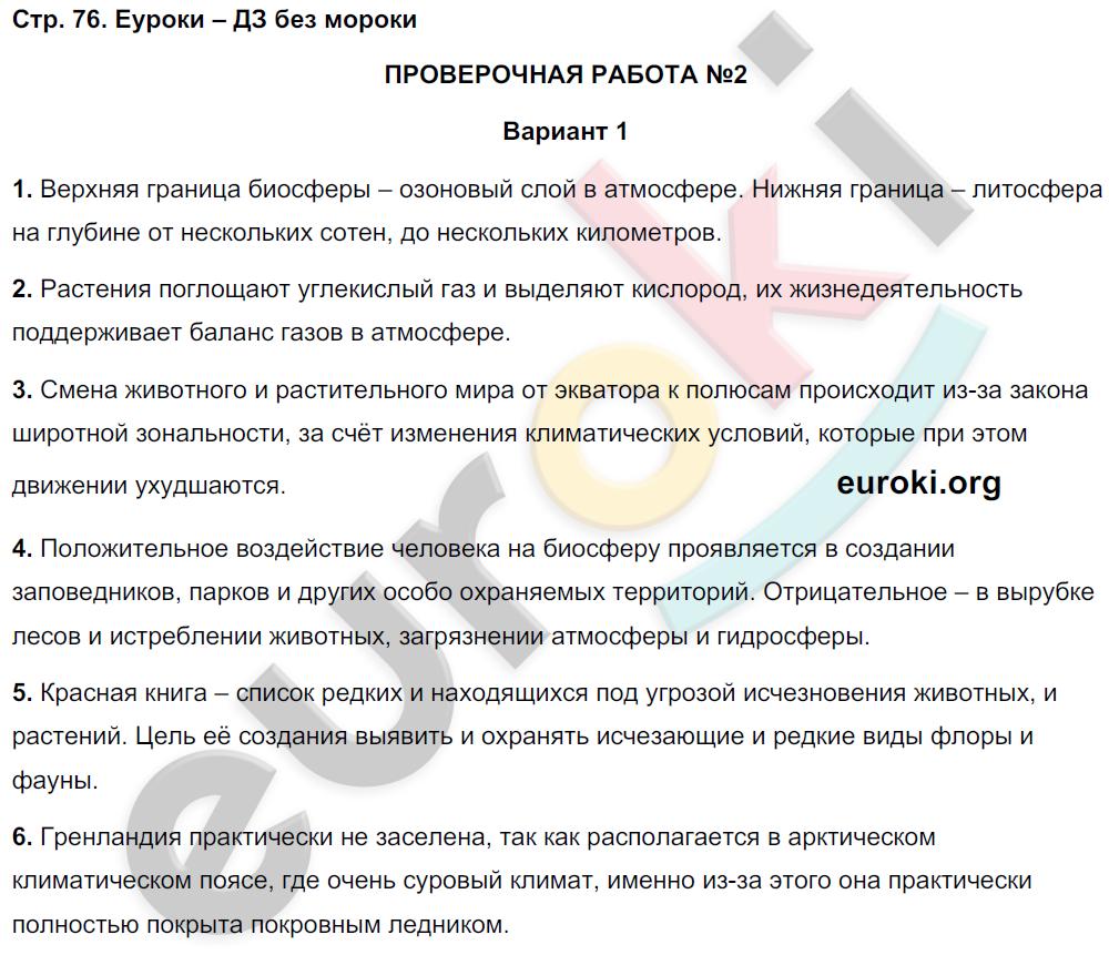 ГДЗ по географии 5 класс тетрадь экзаменатор Барабанов. Задание: стр. 76