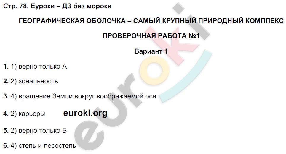 ГДЗ по географии 5 класс тетрадь экзаменатор Барабанов. Задание: стр. 78