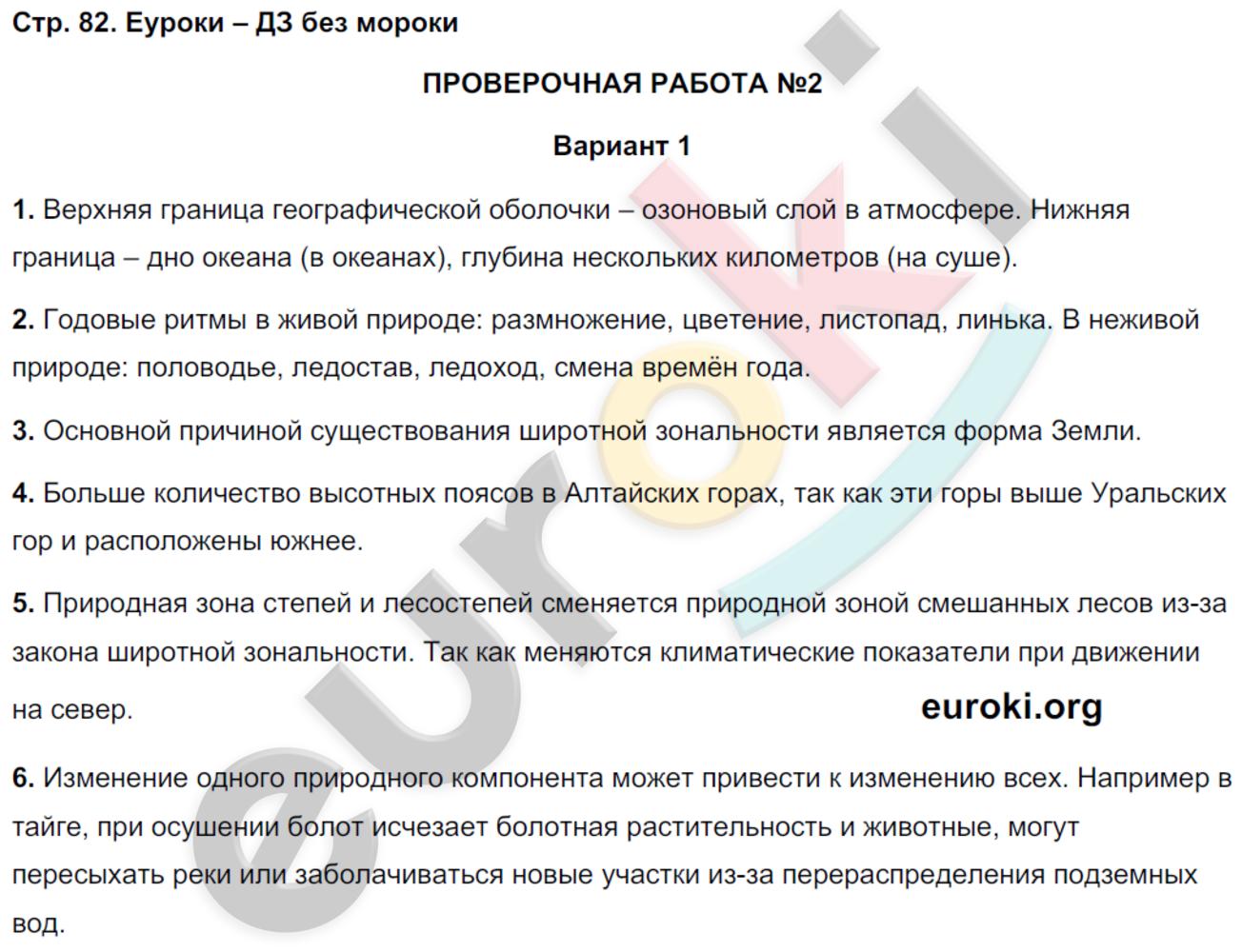 ГДЗ по географии 5 класс тетрадь экзаменатор Барабанов. Задание: стр. 82