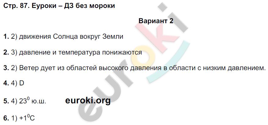 ГДЗ по географии 5 класс тетрадь экзаменатор Барабанов. Задание: стр. 87