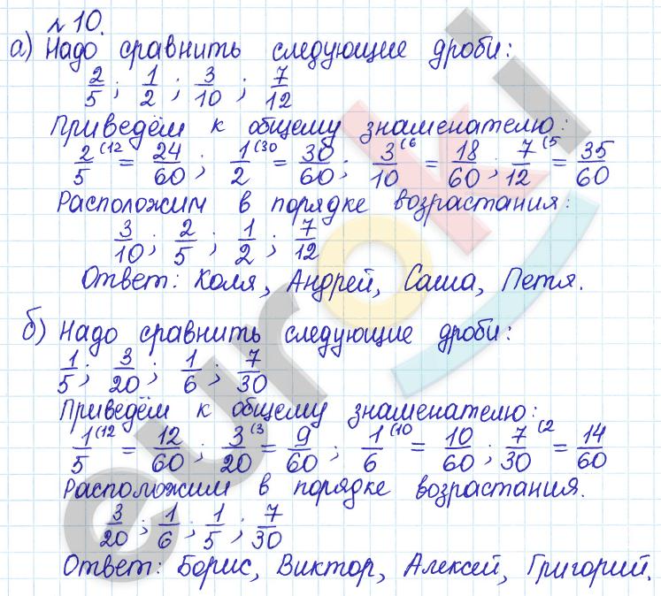 ГДЗ по математике 6 класс задачник Бунимович, Кузнецова. Задание: 10