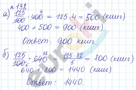 ГДЗ по математике 6 класс задачник Бунимович, Кузнецова. Задание: 132