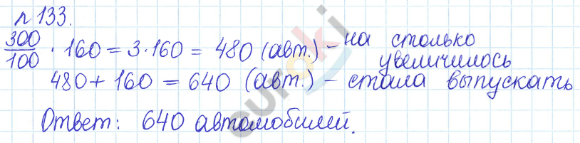 ГДЗ по математике 6 класс задачник Бунимович, Кузнецова. Задание: 133