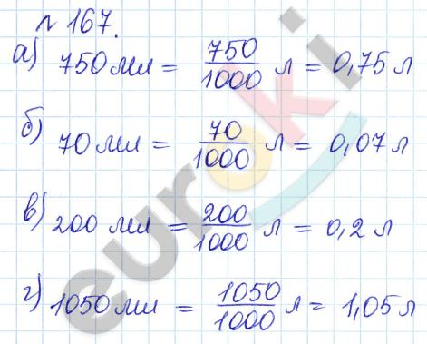 ГДЗ по математике 6 класс задачник Бунимович, Кузнецова. Задание: 167