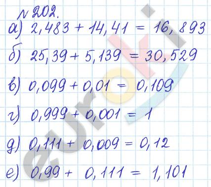 ГДЗ по математике 6 класс задачник Бунимович, Кузнецова. Задание: 202