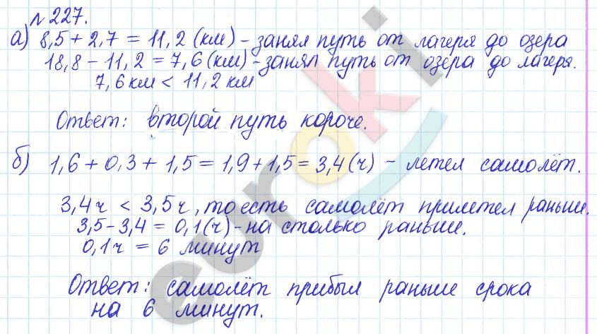 ГДЗ по математике 6 класс задачник Бунимович, Кузнецова. Задание: 227