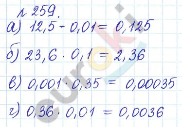 ГДЗ по математике 6 класс задачник Бунимович, Кузнецова. Задание: 259