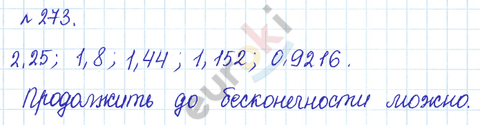 ГДЗ по математике 6 класс задачник Бунимович, Кузнецова. Задание: 273