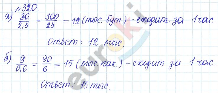 ГДЗ по математике 6 класс задачник Бунимович, Кузнецова. Задание: 320