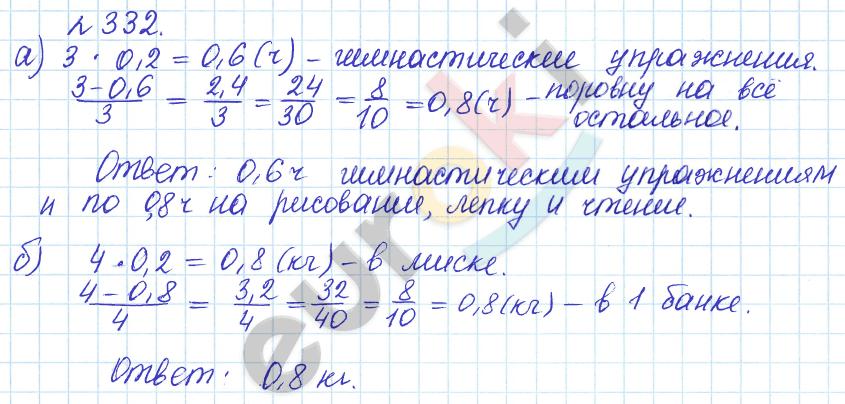 ГДЗ по математике 6 класс задачник Бунимович, Кузнецова. Задание: 332