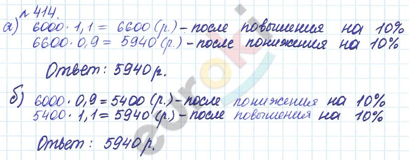 ГДЗ по математике 6 класс задачник Бунимович, Кузнецова. Задание: 414