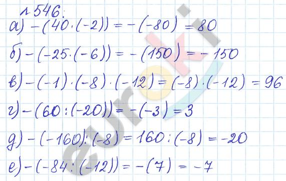 ГДЗ по математике 6 класс задачник Бунимович, Кузнецова. Задание: 546